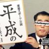 <観劇レポ>東葛スポーツ「平成のいちばん長い日」玄人好みのパフォーマンス演劇。