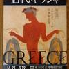 今日は家族3人で上野の東京国立博物館で「古代ギリシャ」展を観る。
