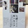 名古屋イベントは2月26日から!