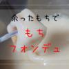 もちフォンデュ 余ったもちと豆乳でチーズ不使用のフォンデュ!!