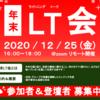 2020年の年末LT会はオンラインで開催しました