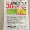 天満屋ストア×日清食品キャンペーン 3/31〆