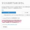 Firefox で「サーバが適正な中間証明書を送信しない可能性があります」という表示が出た時に見るページ