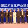 中国武術文化産業投資基金