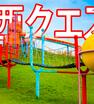 """静岡の西の果て、愛知に隣接した""""湖西市""""の写真作品『湖西クエスト』をYoutubeに投稿!"""