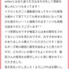 5/24 マシュマロお返事
