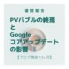 【ブログ開設10ヶ月】運営報告。PVバブルの終焉とGoogleコアアップデートの影響
