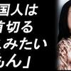 5ちゃんねる流行語大賞「リスカブス」から見えて来るモノ。