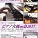 スタッフ古橋の〇〇な話~第二話~ピアノ大展示会開催!