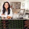 公式・東京総合研究所スタッフブログ第169号:【投資の行動心理学】過去の経験に引きずられて失敗していませんか?