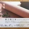福岡イベントは2月15日から!
