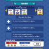 『New 電波人間のRPG』 プレイ日記 その11