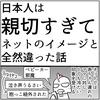日本人は親切すぎて、ネットのイメージと全然違った話