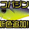 【O.S.P】ただ巻きで釣れるスモールトップウォータークランク「コバジン」に新色追加!