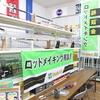 第4回 タックルオフ沼津店 ロッドメイキング講習会実施!