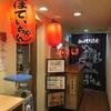 「ほていちゃん」ツレもハマってきました、昼飲みが沢山楽しめる上野はたまらないです!