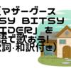 【75】王道マザー・グース「ITSY BITSY SPIDER」を英語で歌おう!(英歌詞・和訳付き)