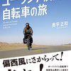 『53歳が往くユーラシア横断自転車の旅』