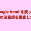 【コラム】google trendからVRの流行を考えてみた。