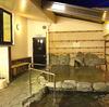 毎分480リットルをかけ流す、阪神間屈指の天然温泉、しかも炭酸泉! 六甲おとめ塚温泉