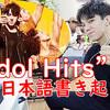 """【書き起こし】ディマシュ""""Idol Hits""""【Screaming】"""