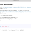 MarkedでGithub Flavored Markdownを使う