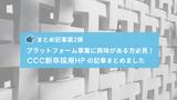 まとめ②:CCC新卒採用HPのプラットフォーム関連の記事まとめました