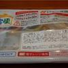 560円 鱈(タラ)のカニあんかけと豚肉の野菜旨煮 食卓便(日清医療食品)