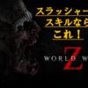 【攻略】World War Z (PS4) 〜スラッシャーのオススメスキル〜