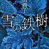 『雪の鉄樹』 遠田潤子
