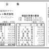 BuzzFeed Japan株式会社 令和元年期決算公告 / 減少公告