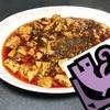 【四川の】レトルト最高峰ヤマムロの麻婆豆腐【シビレ罠】