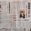 安倍首相 改憲論議「今年こそ」