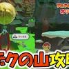 【ペーパーマリオ オリガミキング】 デクの山攻略 くす玉の割り方、デクじい完全復活 #4