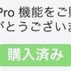 1Password 4からアプデしたver5ならProは購入不要