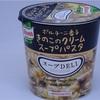 デンプンやチーズがあるスープは濃厚で腹持ちがいい 40g 炭水化物29g ポルチーニ香る きのこクリームスープパスタ クノール スープDELI