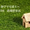 〜独学で宅建士〜 第3回 借地借家法