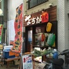 縁と書いて『よすが』!岡山の地元食材を使ったたこ焼き屋さんで心もお腹もぽかぽかに!@岡山