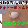 ためるクッキング1巻【茹で卵】