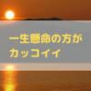ドッジボール!大会情報とソフトバンク長谷川選手の気迫
