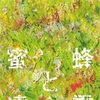 Ⓑ蜜蜂と遠雷/恩田陸