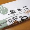祇園祭レツゴー 柏屋光貞さんの行者餅いただいて今年の夏も元気に
