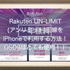 Rakuten UN-LIMIT(アンリミット)回線をiPhoneで利用する方法!デュアルSIMデュアルスタンバイ(DSDS)はとても便利!!電話番号が表示されない謎