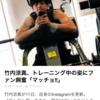 【悲報】イケメン俳優の竹内涼真。筋トレにはまっている模様。