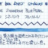 #0184 DIAMINE SHIMMERING Blue Pearl