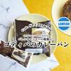 バレンタインの朝食にはGODIVAのカレーパンを!『GODIVA × LAWSON BAKERY』 / LAWSON @全国
