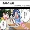 4コマ漫画 第7話『奇跡の秘技』