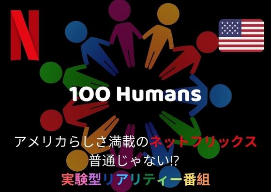 【100 Humans】笑い9割涙1割Netflix実験リアリティーショー|アメリカらしさ満載の少し変わった番組紹介