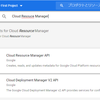 GCPのセキュリティ設定を監査してみた「Scout Suite」