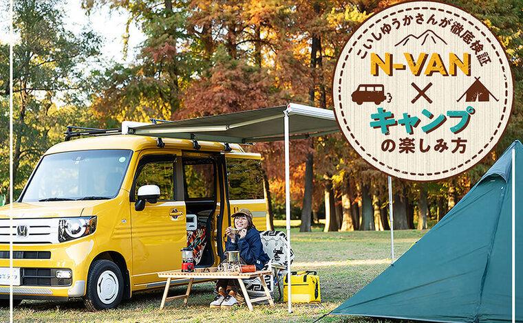 N-VAN×キャンプをとことん楽しむ!豊富なバリエーションを女子キャンプの第一人者・こいしゆうかさんが徹底チェック